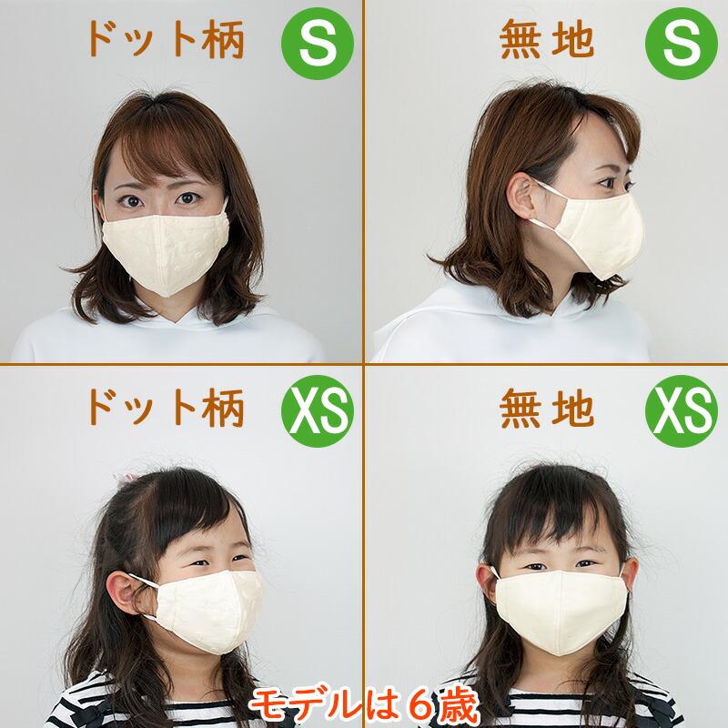 大人用 子供用布マスク