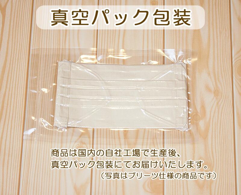 布マスクは真空パック包装で配送