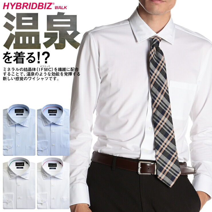 長袖 ワイシャツ 超形態安定 ストレッチ ワイドカラー IFMC加工 SLIM BODY メンズ ビジネス Yシャツ 伸縮 オールシーズン ノーアイロン 細身 HYBRIDBIZ WALK