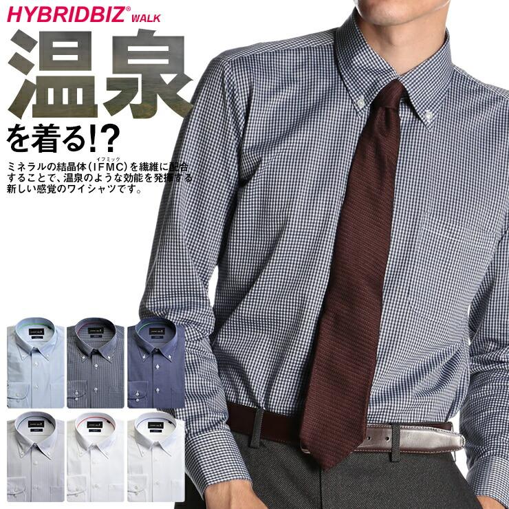 長袖 ワイシャツ 超形態安定 ストレッチ ボタンダウン IFMC加工 SLIM BODY メンズ ビジネス Yシャツ 伸縮 オールシーズン ノーアイロン 細身 HYBRIDBIZ WALK