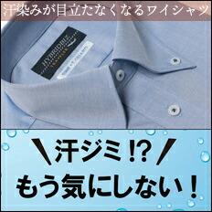 汗ジミ防止ワイシャツ