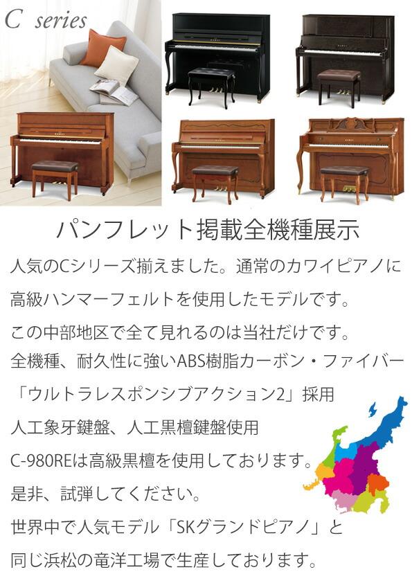 カワイ 新品ピアノ Cシリーズ