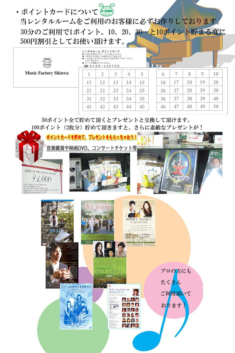 30分500円でグランドピアノが弾けるお部屋 名古屋のピアノ専門店 親和楽器
