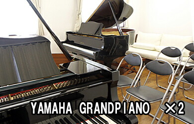 ヤマハ グランドピアノ2台常時設置 お使いください