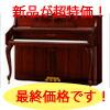 新品インテリアピアノ!新館ショールーム2階にて展示中!