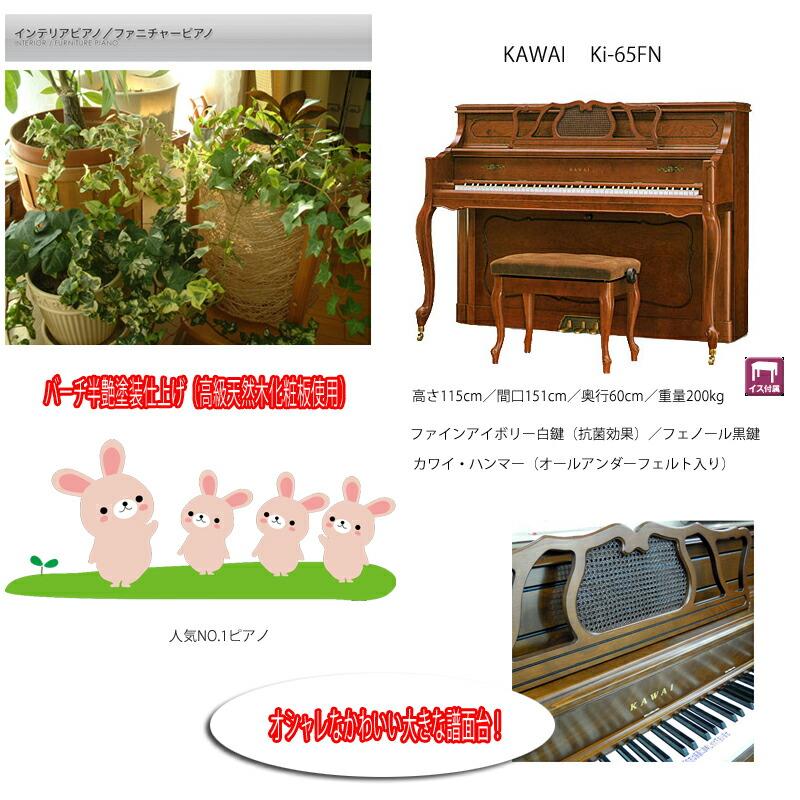 カワイ Ki-65FN 新品ピアノ