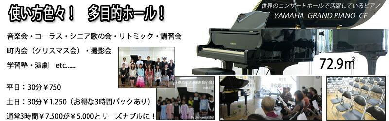 45畳のフリースペースを1階に設置!コーラスにいかがですか?ヤマハ フルコンサートピアノが弾けれます。