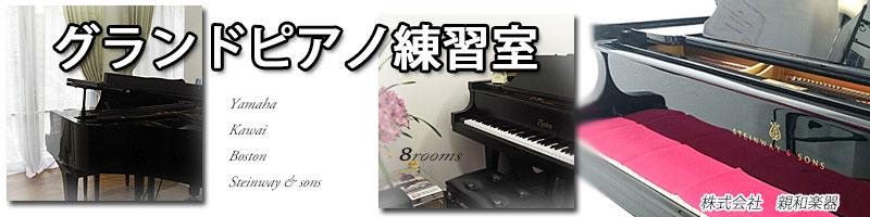 ピアノレンタルルーム