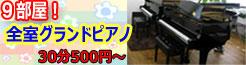 みんなが集まるグランドピアノ練習室!8部屋全室グランドピアノ 2台グランドピアノのお部屋 また60名収容可のホールにはコンサートグランドピアノが設置 30分¥500よりでリーズナブルな価格で!