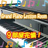 大人気!グランドピアノ練習室 9部屋完備 グランドピアノ2台設置 部屋あり。70名様収容可 ヤマハフルコンサートピアノ CF もあります! 30分¥500〜 予約制です。