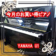 リフレッシュ済み中古ピアノ ヤマハ U1