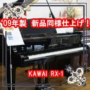 09年製 カワイグランドピアノ RX-1