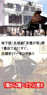 ピアノショールーム