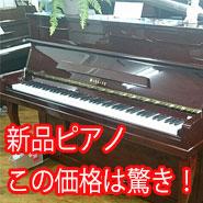 驚きの価格!新品ピアノ!展示中!