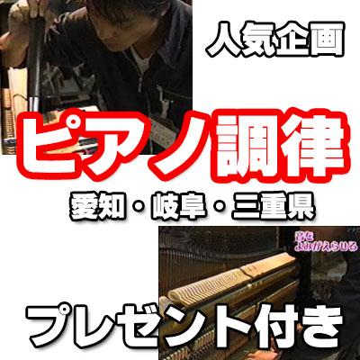 ピアノ調律お申込みキャンペーン!名古屋市中心に、愛知、岐阜、三重お伺いいたします!