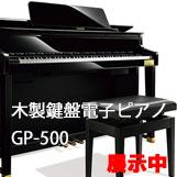 カシオ ベヒシュタイン コラボ電子ピアノ セルビア—ノ GP-500