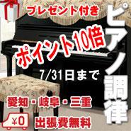 人気企画 ポイント10倍 新規調律お申し込みキャンペーン!年数が空いていても定額料金!笑顔と安心技術を持ってお伺いいたします。また、うれしいプレゼントも付いています!名古屋市を中心に愛知県・岐阜県・三重県、お伺い致します!