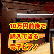 人気!電子ピアノ
