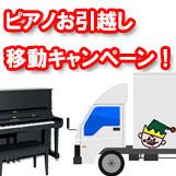 ピアノお引越しキャンペーン実施中!