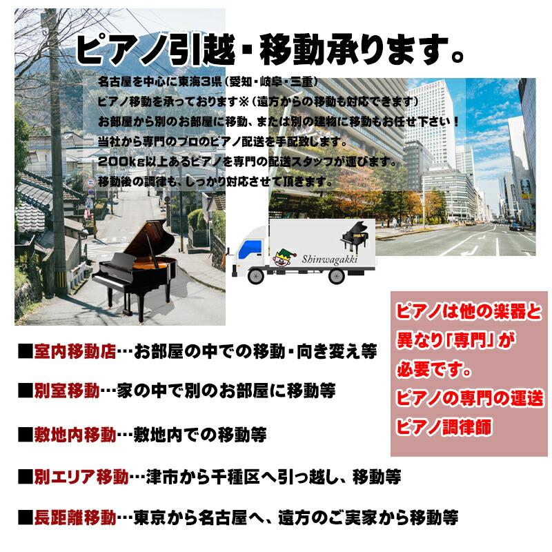 ピアノ移動・引越キャンペーン