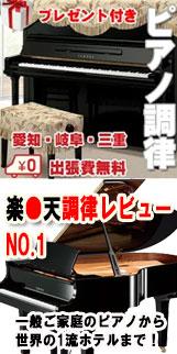 ピアノ調律 愛知 岐阜 三重
