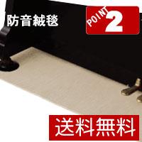 防音対策品 防音絨毯 名古屋