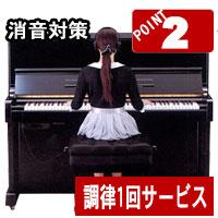 防音対策品 ピアノ消音キット 名古屋
