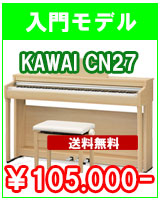 カワイ CN-27