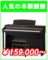 木製鍵盤電子ピアノ カワイ電子ピアノ 名古屋