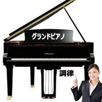 調律新規グランドピアノ