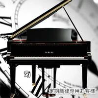 調律定期グランドピアノ