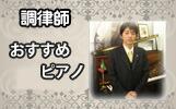 ピアノ調律師 太田幹二郎の生活ブログ