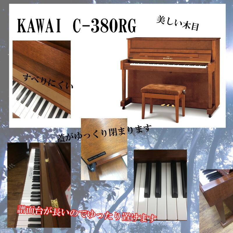 KAWAI カワイ C-380RG