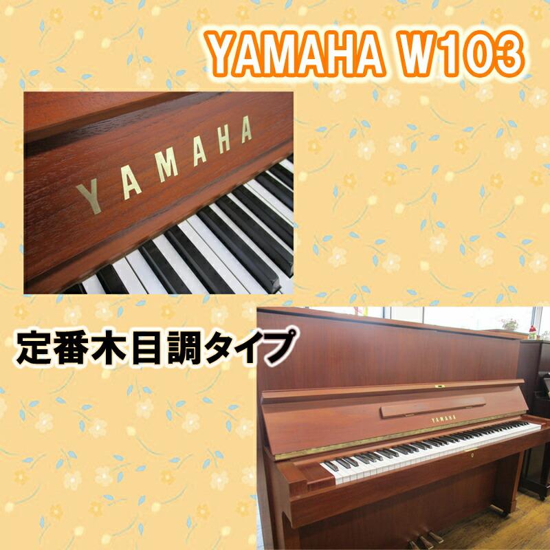 YAMAHA ヤマハ W103