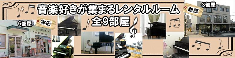 グランドピアノ練習室 レンタルルーム9部屋完備