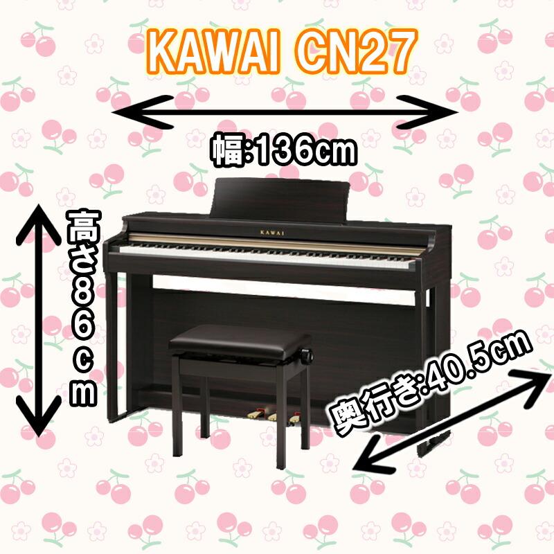 KAWAI カワイCN27