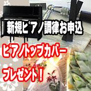 ピアノ調律 新規お申込みキャンペーン!