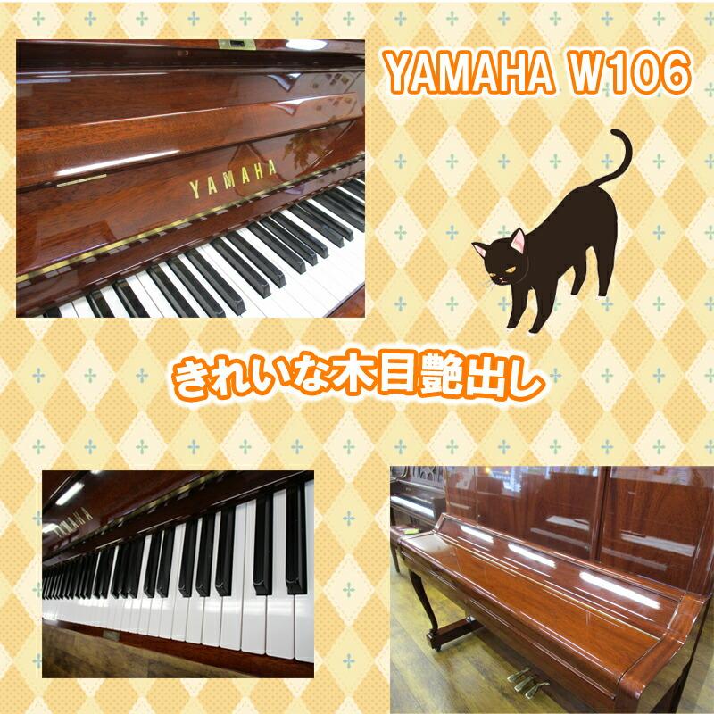 YAMAHA ヤマハ W106