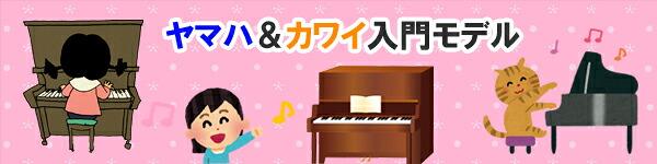 お値打ち!ピアノ