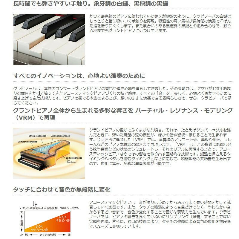 YAMAHA ヤマハ クラビノーバ 電子ピアノ
