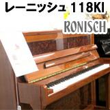 ドイツピアノ レーニッシュ 名古屋