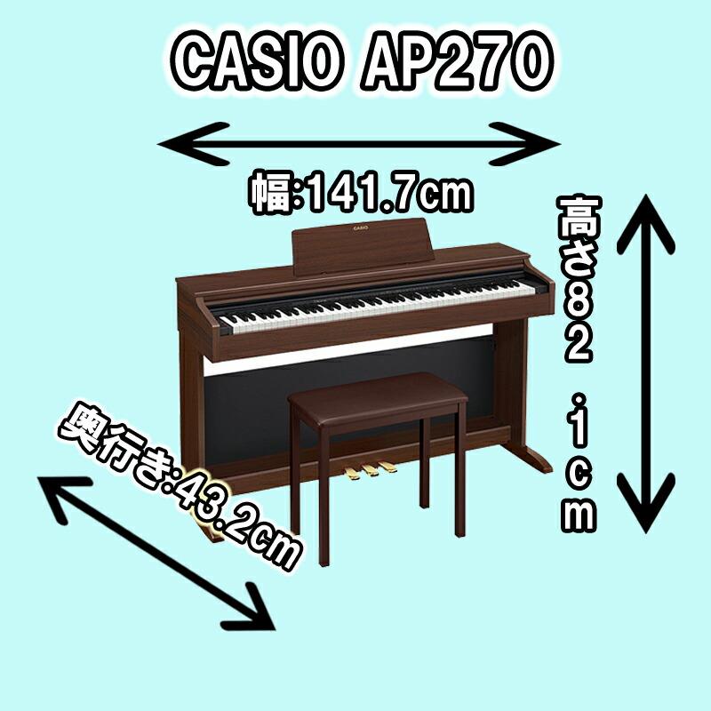 カシオAP-270