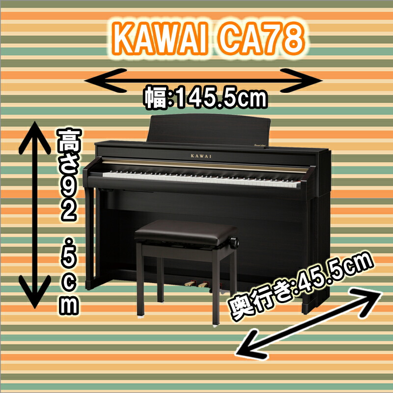 KAWAI カワイ CA78