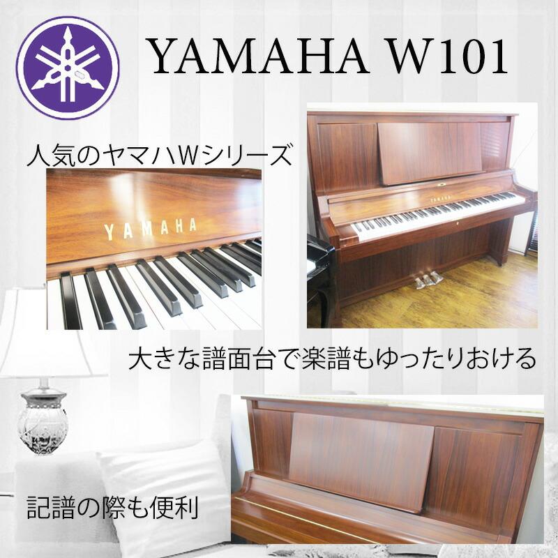 YAMAHA ヤマハ W101