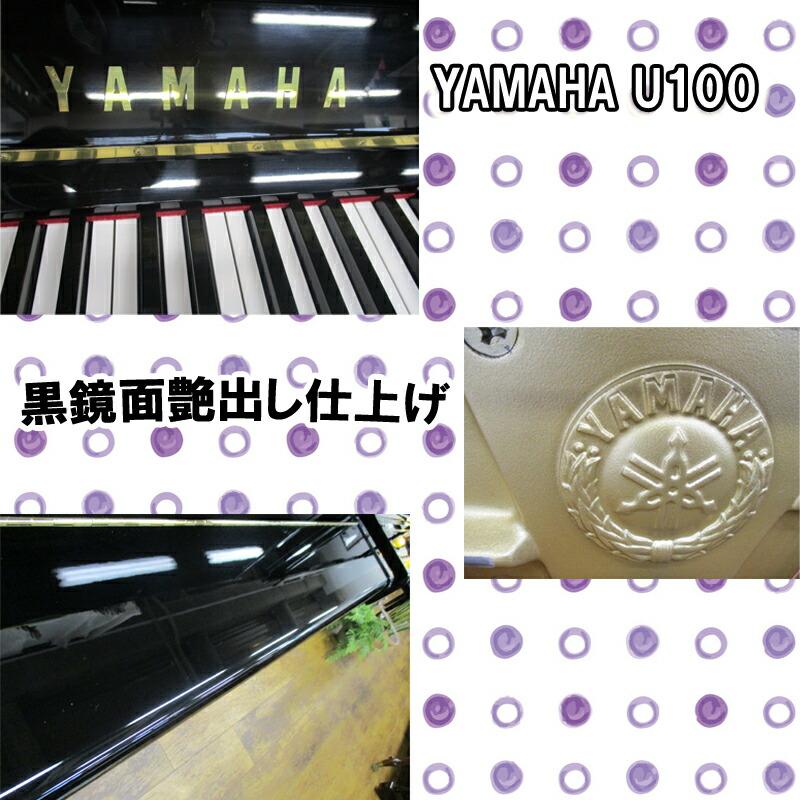 YAMAHA ヤマハ U100
