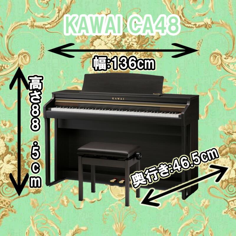 KAWAI カワイ CA48