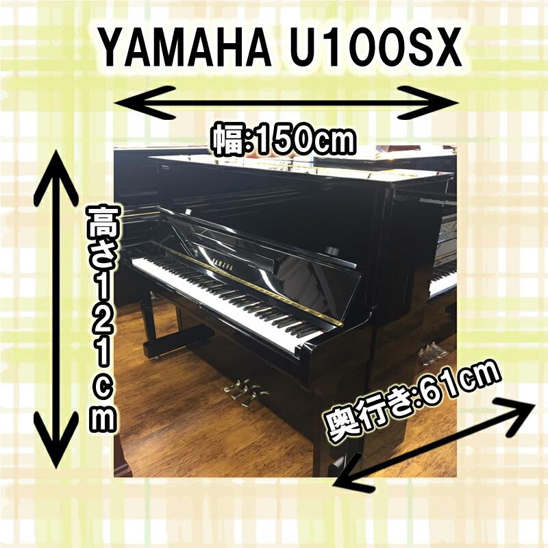 YAMAHA ヤマハ U100SX