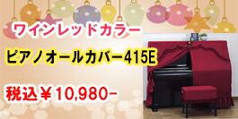 415E ピアノカバー 名古屋