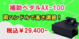 補助ペダルAX-100 名古屋