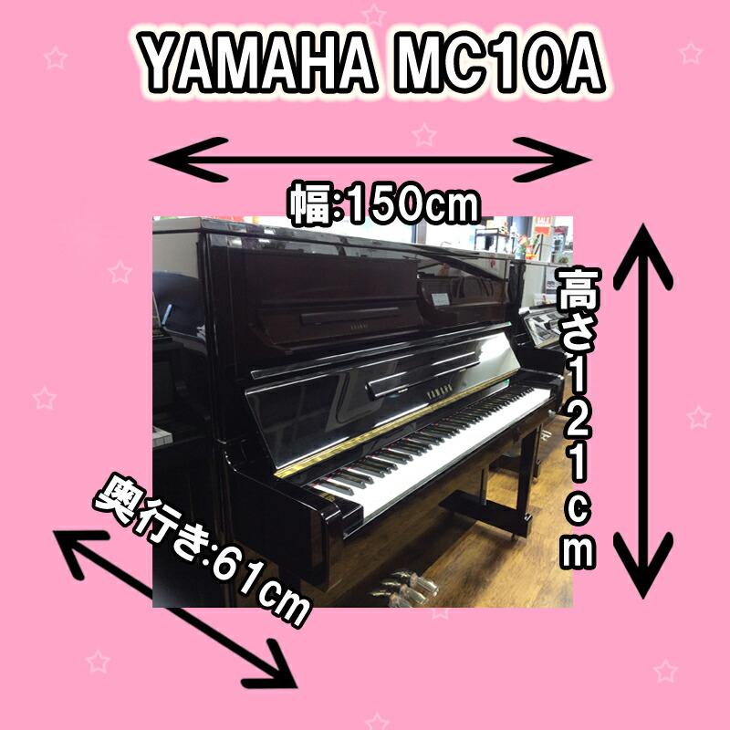 YAMAHA ヤマハ MC10A